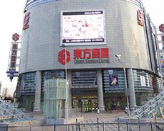 jbo竞博电竞东方商厦