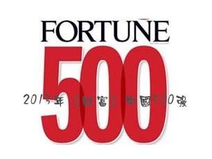 """2015年《财富》中国500强出炉,竞技宝网址企业打出漂亮""""升级战"""""""