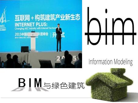 """""""互联网+""""如何重构建筑行业生态圈?"""