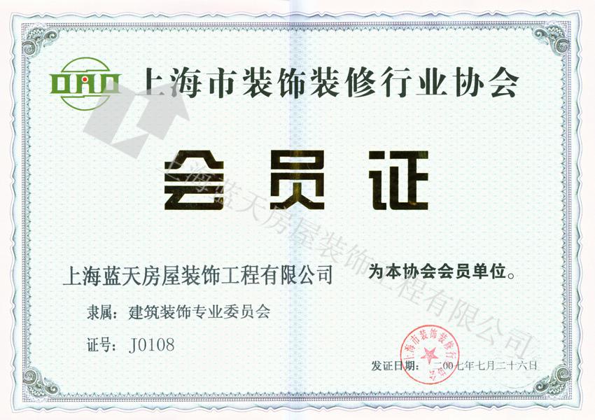 上海市乐投letou线路检测装修行业协会会员证