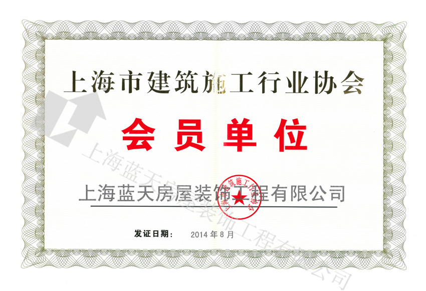 上海市建筑施工行业协会会员证