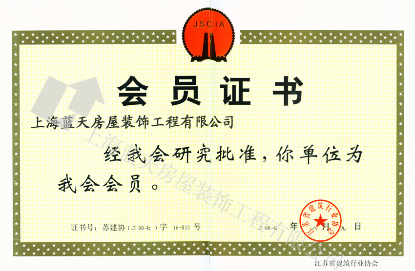江苏省建筑行业协会员证(2007)