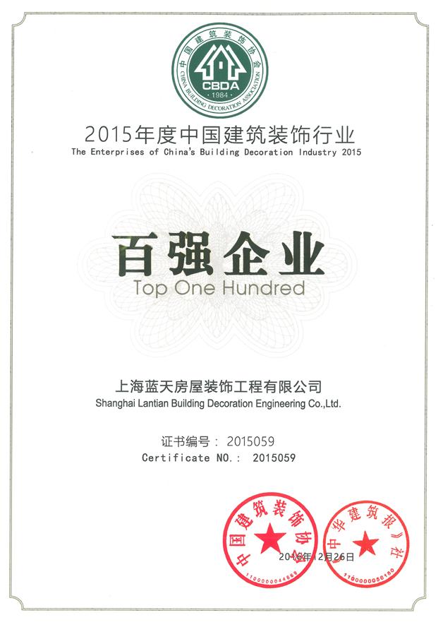 竞博官网登录公司连续十四年被评为百强企业