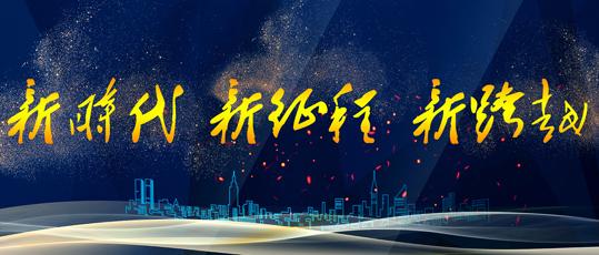 【回顾】jbo竞博电竞竞博官网登录竞博体育娱乐2018年新春团拜会暨年度颁奖盛典