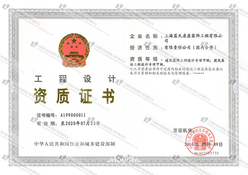 工程设计甲级资质证书