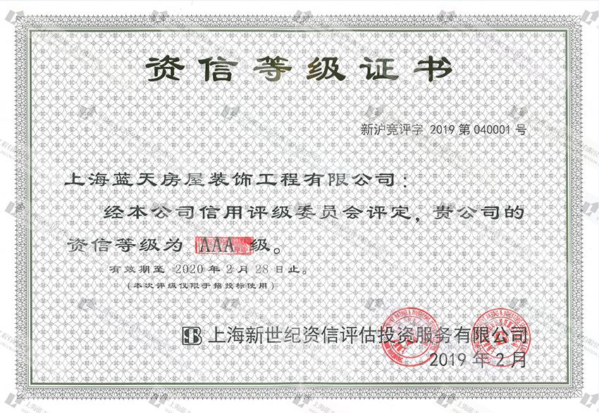 银行资信AAA等级证书
