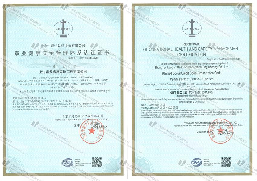 企业职业健康安全管理体系认证证书