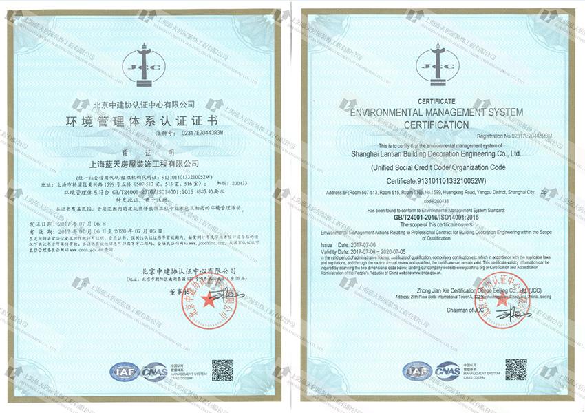 企业环境管理体系认证证书