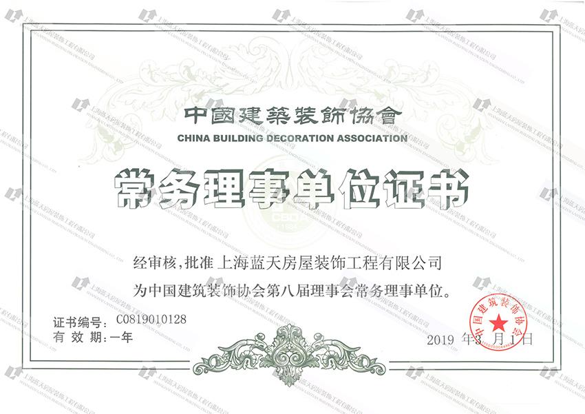 中国建筑乐投letou线路检测协会会员证书